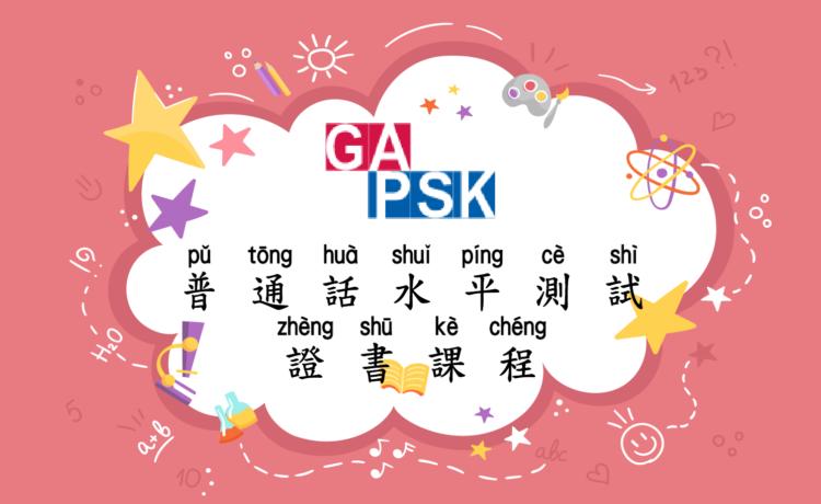 GAPSK普通話水平考試由北京大學語文教育研究所研發並提供專業的學術支援,是專爲考察香港幼稚園及中小學生掌握和運用普通話的規範程度和熟練程度而設立的考試。