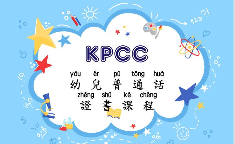 KPCC兒童普通話詩歌散文朗誦評賞擁有一定的教育功能,因為它讓孩子: * 在言語藝術表演中得以發揮 * 掌握朗誦詩歌的特定技巧 * 享受一種表演文字藝術的優美過程